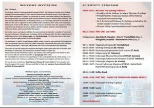 3rd-international-teaching-course-elpen-2015a